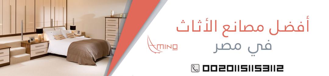 شركات تصنيع الاثاث فى مصر