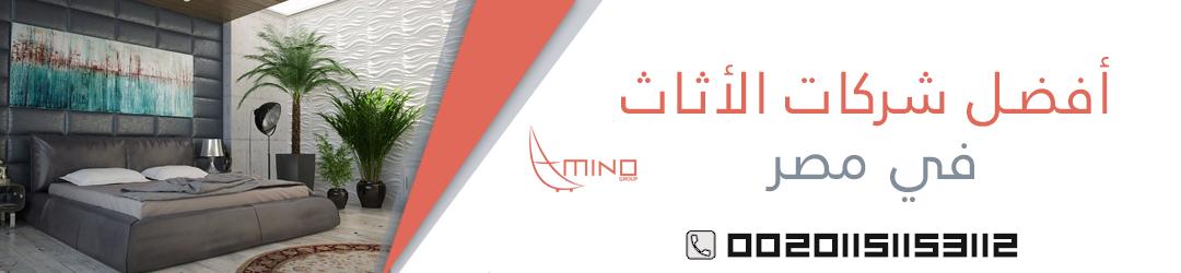 شركات الاثاث فى مصر